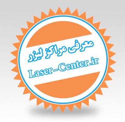 مرکز لیزر غرب تهران