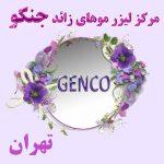 بهترین مرکز لیزر موهای زائد غرب تهران توسط پزشک